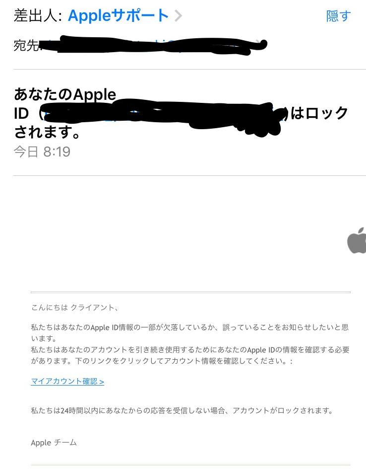 偽Appleメール。あなたのアカウント(Apple ID)がロックされます?詐欺メール?