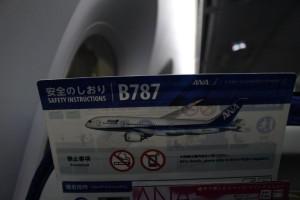 B787機内