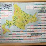 今年は釧路まで足を伸ばしました!北海道旅行2016年夏(7月)Part1 千歳・釧路 前編