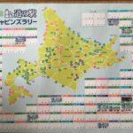 北海道ガチャピンズラリー!道の駅に行ったら集めてみたいピンバッジ
