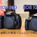 EOS 80Dと昔持っていたEOS Kiss X7の動画をなんとなく比較