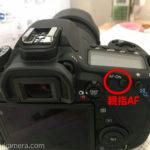 【Canon EOS 80D】親指AFを使いこなしたい。AF操作の特訓